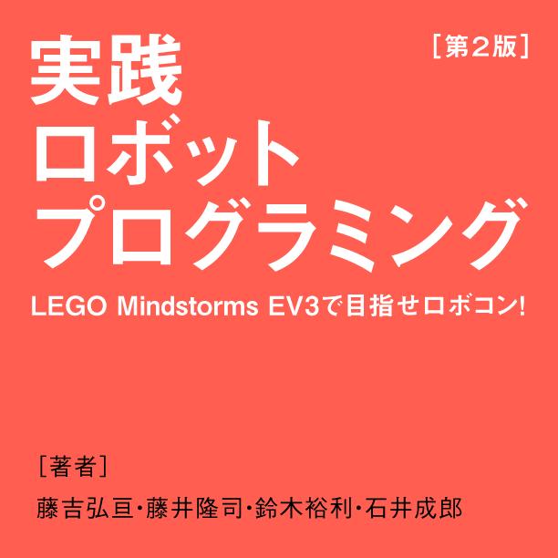 [第2版]実践ロボットプログラミング LEGO Mindstorms EV3で目指せロボコン! [著者]藤吉弘亘・藤井隆司・鈴木裕利・石井成郎